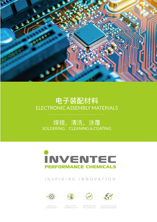 Inventec Product catalog